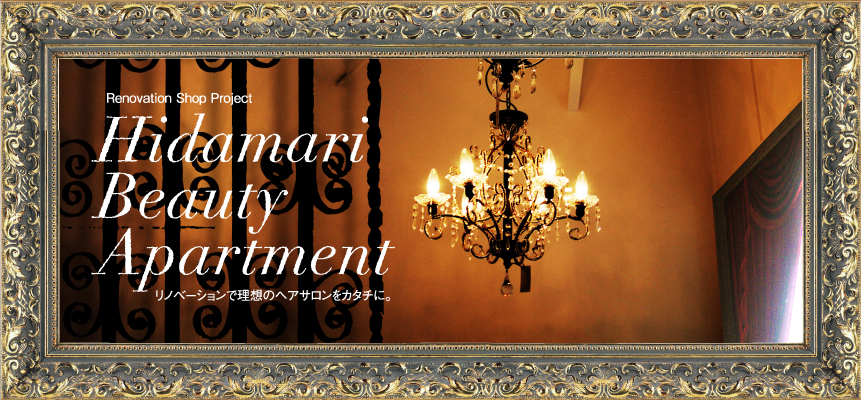 Renovation Shop Project 『Hidamari Beauty Apartment』リノベーションで理想のヘアサロンをかたちに。